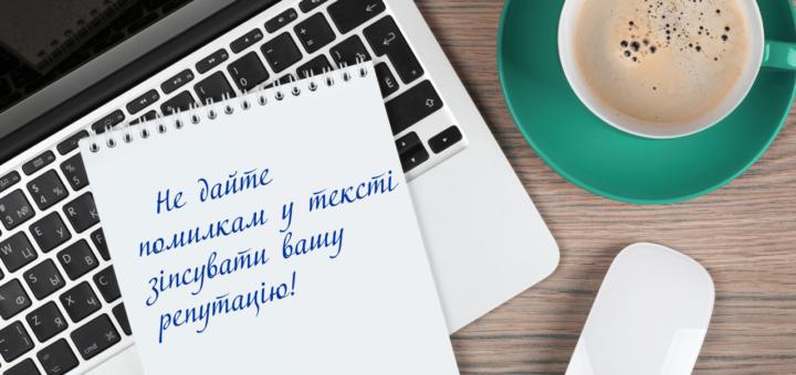 Послуги редагування та коректури тексту в Україні