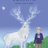 редактирование книги для детей в жанре фэнтези