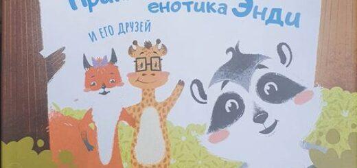 редактирование детской книги
